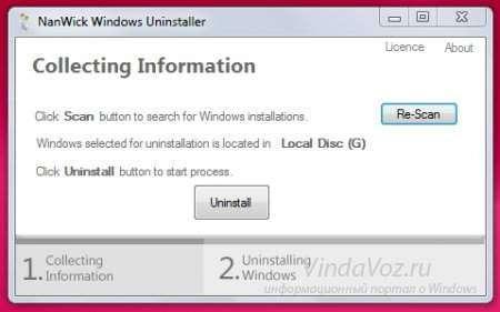 Удаляем Windows Vista, 7 или 8 при помощи программы NanWick Windows Uninstaller