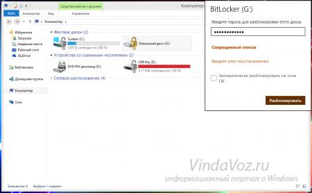 Как зашифровать диски с помощью технологии BitLocker?