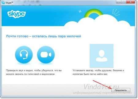Как установить скайп (skype) и зарегистрироваться в нем?