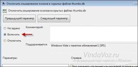 Что за файл Thumbs.db и как его удалить?