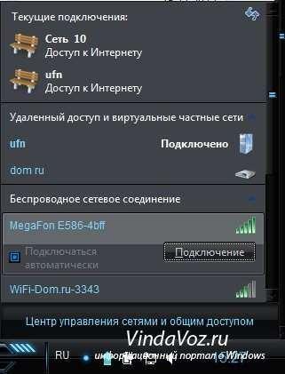 подключение к wi fi на ноутбуке