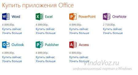 Office 2013 и Office 365 появились в продаже