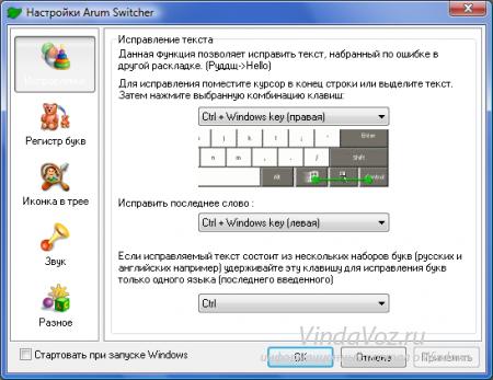 Обзор переключателей раскладки клавиатуры