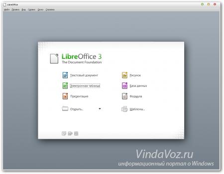 скачать бесплатно LibreOffice