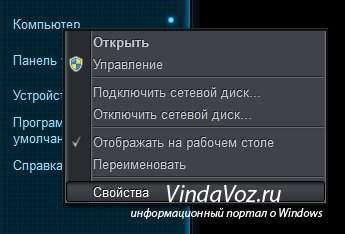 как узнать разрядность windows 7