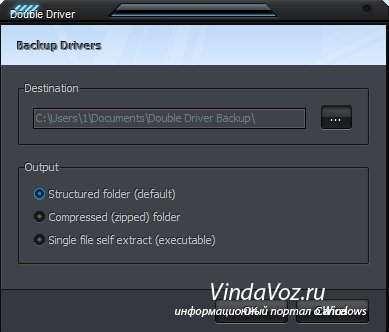 Создаем резервную копию драйверов для всех версий Windows