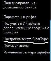Как установить шрифты в windows