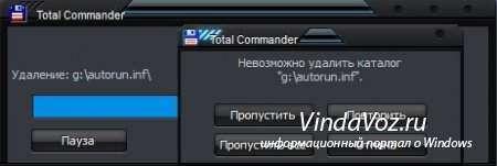 Файл Autorun.inf - вирус или шалость?
