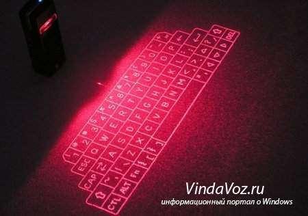 как выбрать беспроводную лазерную клавиатуру