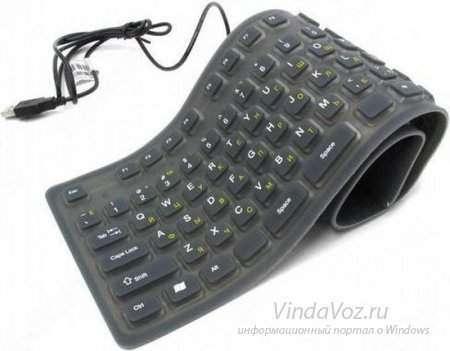 как выбрать гибкую клавиатуру