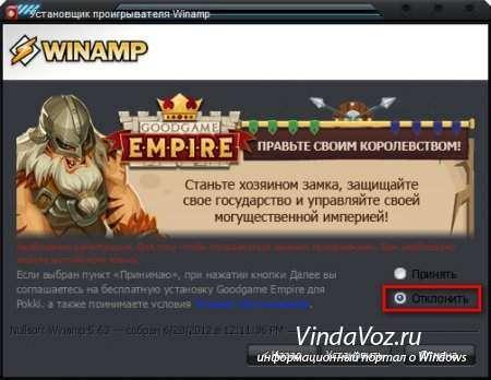 бесплатный проигрыватель музыки Winamp