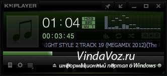 бесплатный проигрыватель музыки KMPlayer