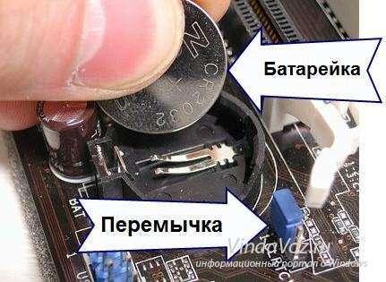 как сбросить пароль биос с помощью батарейки