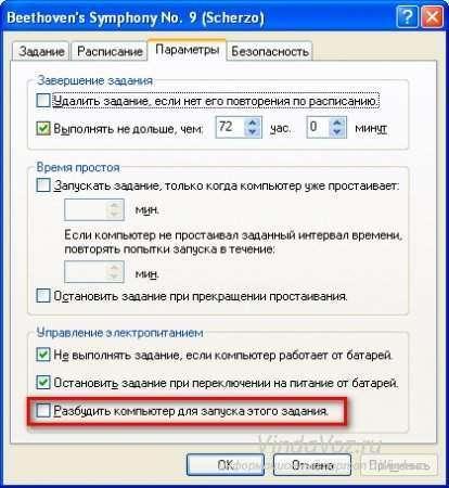 создаем файл планировщик заданий - выключение включение сон перезагрузка windows xp
