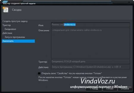 планировщик заданий - выключение включение сон перезагрузка windows 7 8