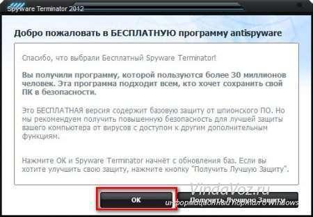 скачать бесплатно антишпион Spyware Terminator Free