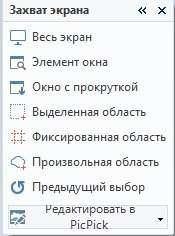 программа для снятия скриншотов