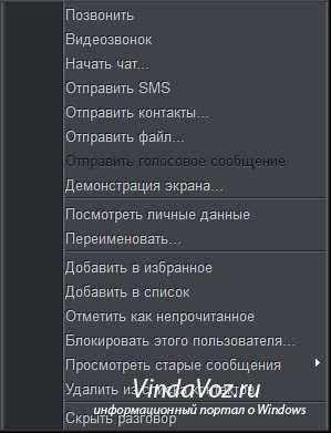 Демонстрация экрана в skype и другие возможности