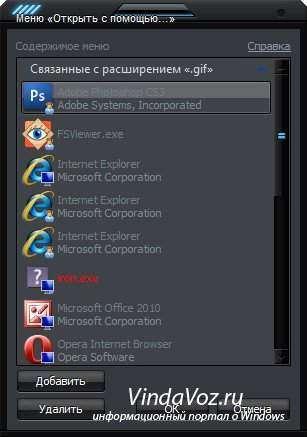 как открыть с помощью? программа для открытия файлов
