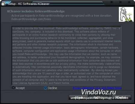 KCleaner ещё одна программа для чистки системы