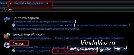 как изменить имя компьютера и рабочей группы в Windows