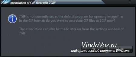 7GIF - бесплатная программа для открытия GIF анимаций