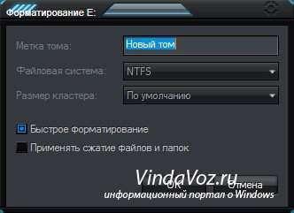 Как отформатировать жесткий диск с помощью стандартных средств Windows