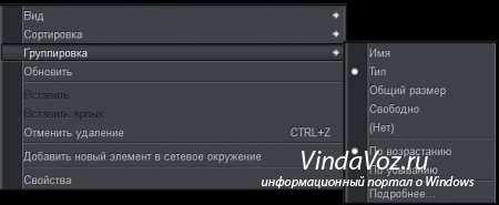 Группируем устройства в Моем компьютере