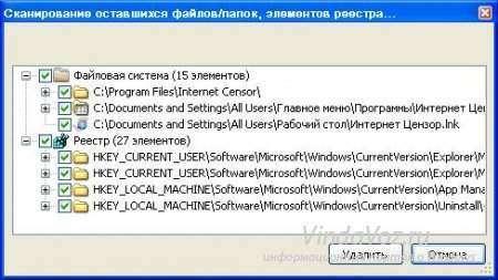Как полностью удалить программу с компьютера?
