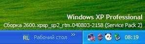 версия системы на рабочем столе windows XP