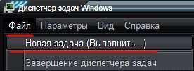 Как перезапустить проводник Windows с помощью Диспетчера Задач?