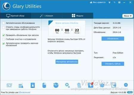 Программы для очистки системы и реестра
