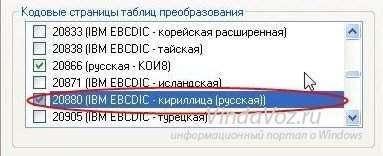 Кракозябры вместо русских букв