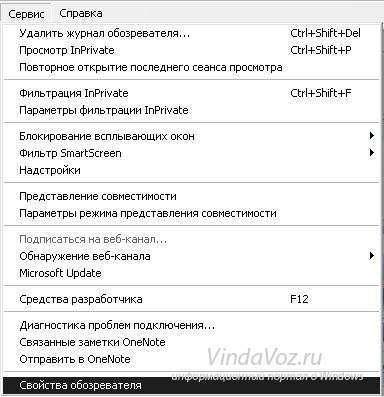 Как изменить домашнюю страницу интернет эксплорера