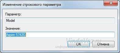 Как изменить информацию Windows