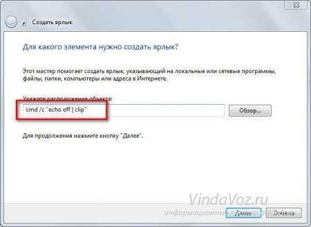 как очистить буфер обмена в windows 7 и 8