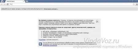Приватный режим просмотра в Google Chrome