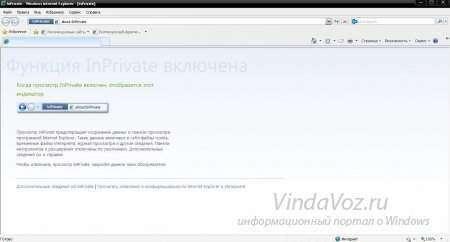 Приватный режим просмотра в Internet Explorer