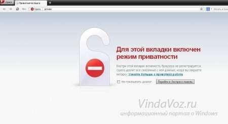 Приватный режим просмотра в Opera