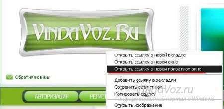 Приватный режим просмотра в Mazilla Firefox