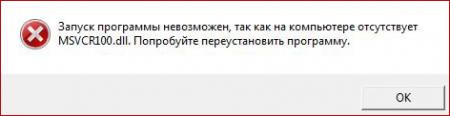 Как исправить ошибки msvcr100.dll , msvcr110.dll, msvcr120.dll