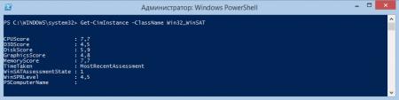 как узнать индекс производительности Windows 8.1