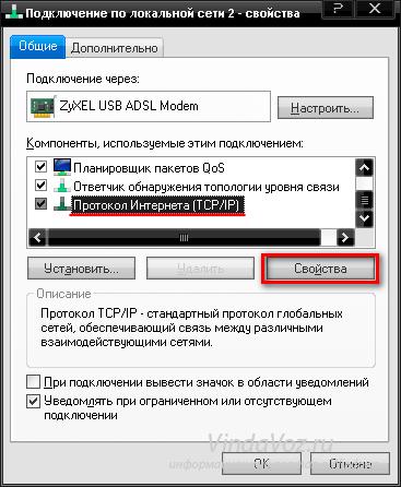 Как сделать постоянный ip на своём сервере 178