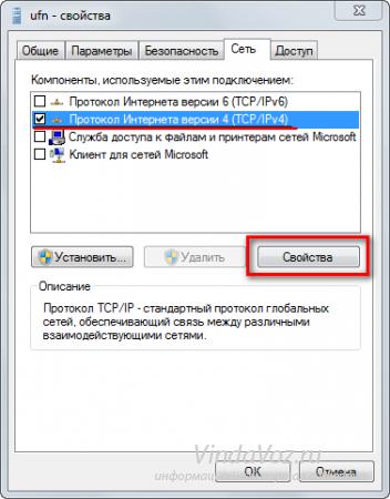 Как сделать ip адрес постоянным