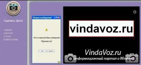 Как сделать фото с веб камеры онлайн