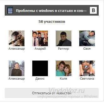 Виджет социальной сети ВК