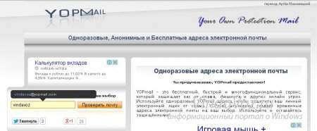 Одноразовые почтовые ящики (e-mail)
