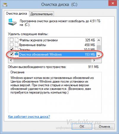 Удалить обновления Windows