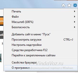 Как посмотреть версию браузера Internet Explorer