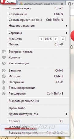 Как посмотреть версию браузера Опера